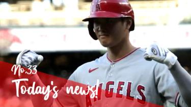 【MLB】メジャーリーグ 本日のOHTANI-SAN! 特大33号は前半戦外国人最多タイ!マエケン投手も5回無失点!