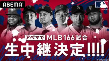 【MLB】ABEMAで7月より166試合が無料Streaming配信・ホームランダービーはNHK!オールスターはテレ朝で!