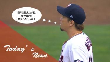 【MLB】本日のOHTANI-SAN!大谷マエケン対決は2三振でマエケンに軍配!しかし痛恨の失投で4敗目を喫す!