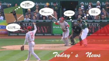 【MLB】本日のOHTANI-SAN! オオタニサンは移動日なのでアスレチックス戦の誤審を改めて検証してみた!他