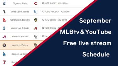 【MLB.TV】YouTube & free Live stream 9月 スケジュールリスト