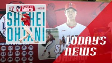 【MLB】メジャーリーグ 本日のOHTANI-SAN!どうした翔平?2戦連続ノーヒット!2か月連続の月間MVP受賞おめでとう!
