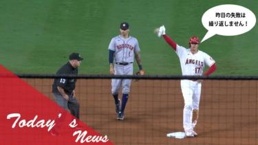 【MLB】メジャーリーグ 本日のOHTANI-SAN!大谷今日も勝負避けられ3四球!ダルビッシュ・雄星はともに勝ち負けつかず!筒香は1安打!